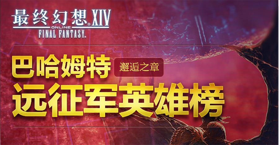 最终幻想14巴哈姆特远征军英雄榜