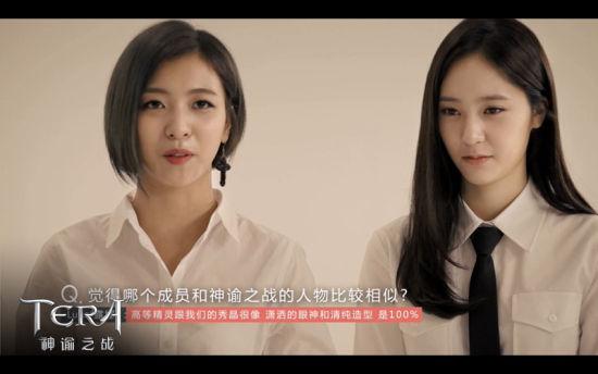fx代言tera采访视频首曝