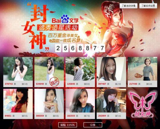 超过256万网友投票