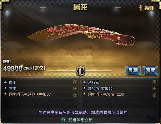 尼泊尔军刀-屠龙(永久武器)