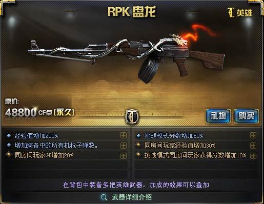 RPK-盘龙