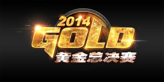 炉石传说黄金总决赛