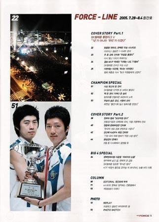 商业化包装的韩国电竞杂志