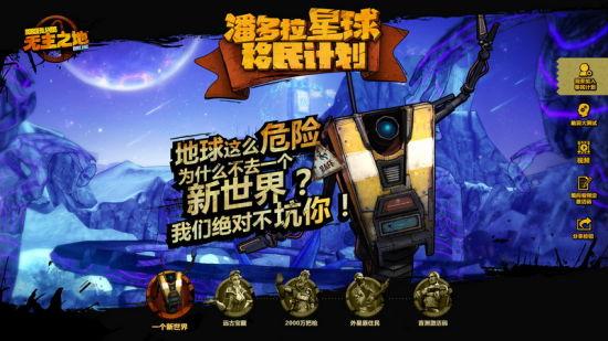 盛大游戏联手2K及Gearbox推出《无主之地OL》