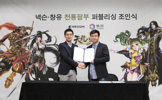 畅游NEXON达成战略合作 将在韩发行天龙八部3D