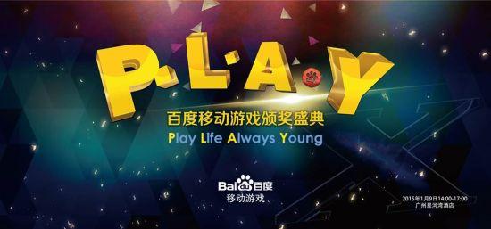 颁奖盛典于1月9日在广州举办