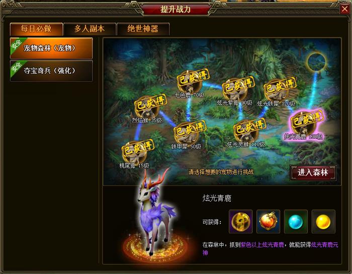 游戏介绍_宠物系统