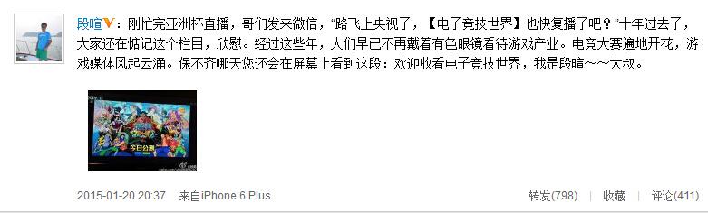 CCTV5段暄微博