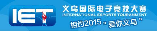 IET2015义乌国际电子竞技大赛