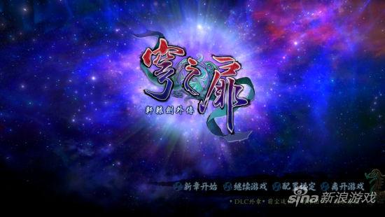 《轩辕剑外传穹之扉》游戏开始界面