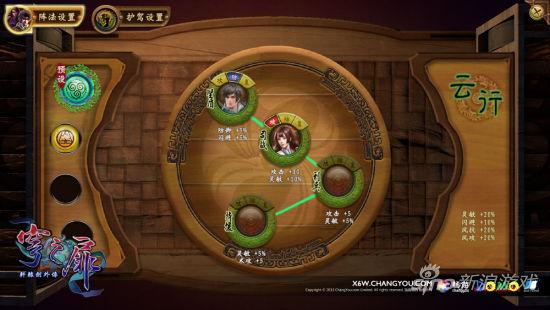 《轩辕剑外传穹之扉》实际游戏战阵设置界面图