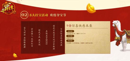 《夺宝传世》夺宝节6日开启 让礼包飞