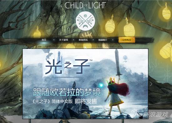《光之子》简体中文官网