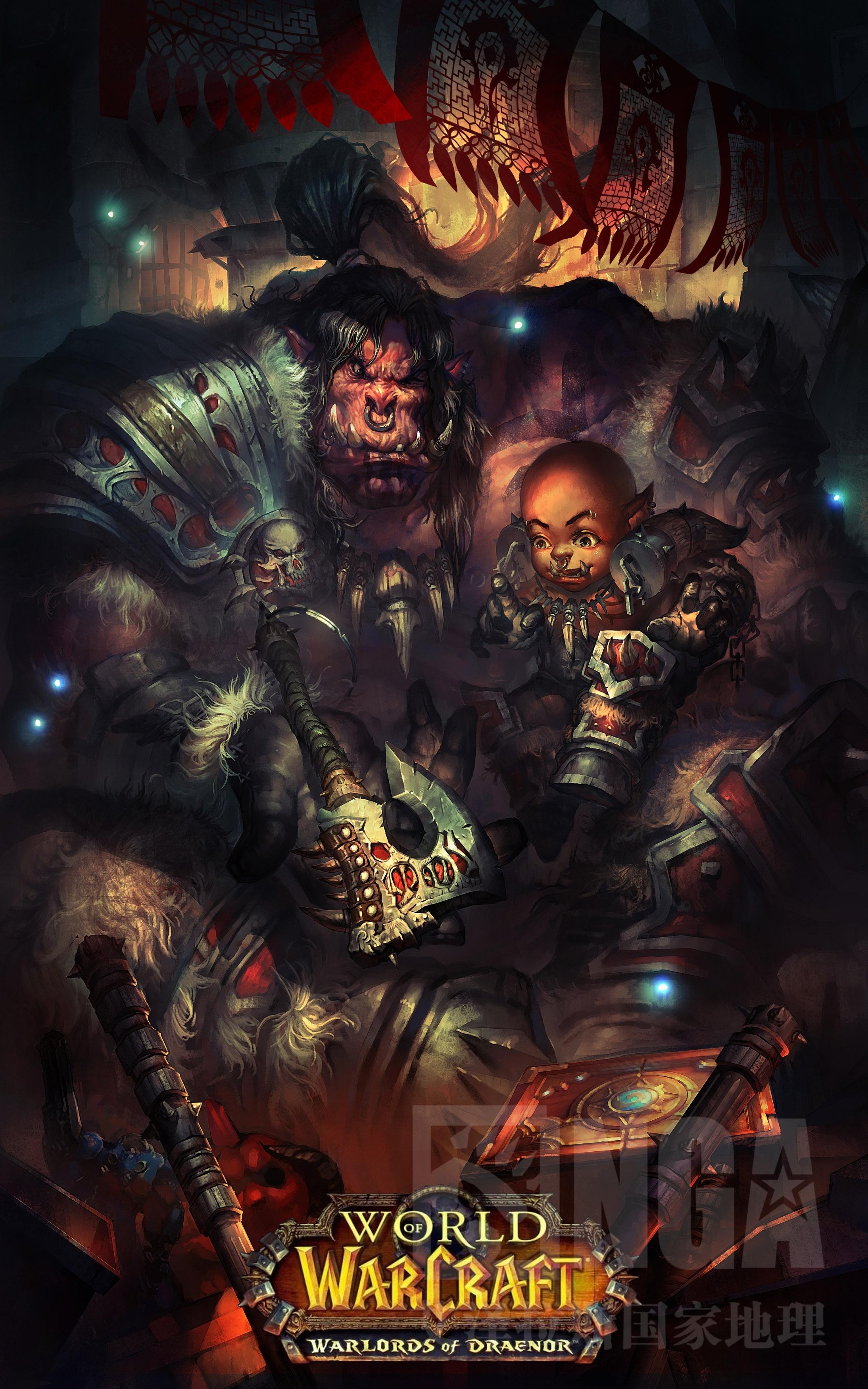 魔兽玩家手绘原创作品赏:地狱咆哮父子情深