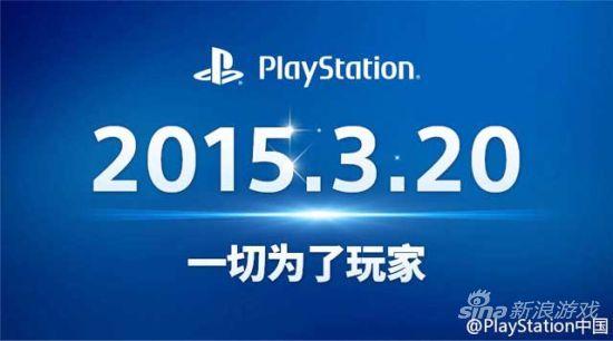 国行版PS4将于2015.3.20正式发售