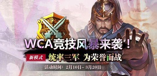 WCA三国杀春节揭幕赛冠军诞生