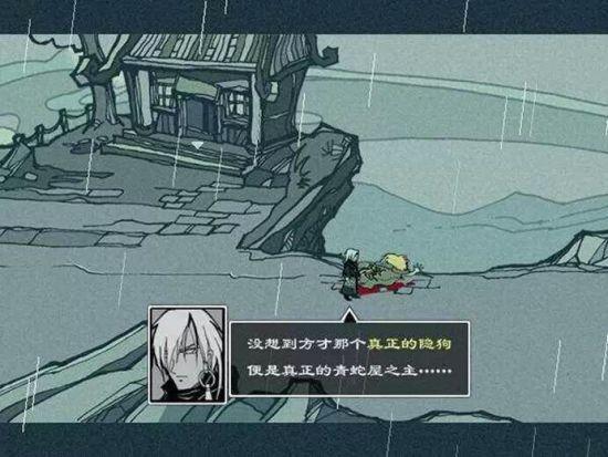 雨血之死镇 截图