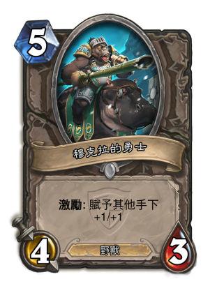 《炉石传说》新卡牌:穆克拉的勇士