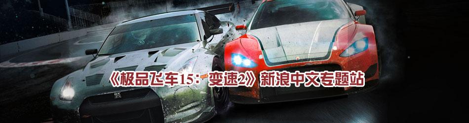 《极品飞车15》中文专题站