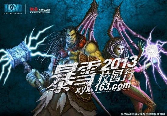 2013暴雪校园行武汉站:Xy和XiGua到场助威