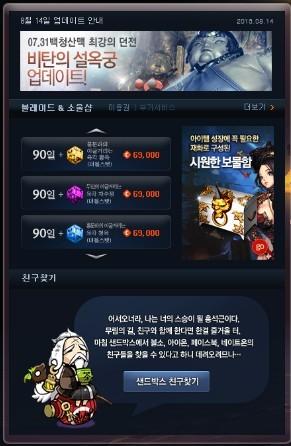 剑灵韩服2.0系统全面解析 备战不删档测试