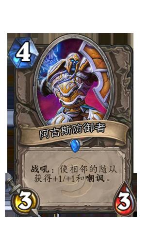 先合成这张卡!炉石最强中立蓝白卡评点