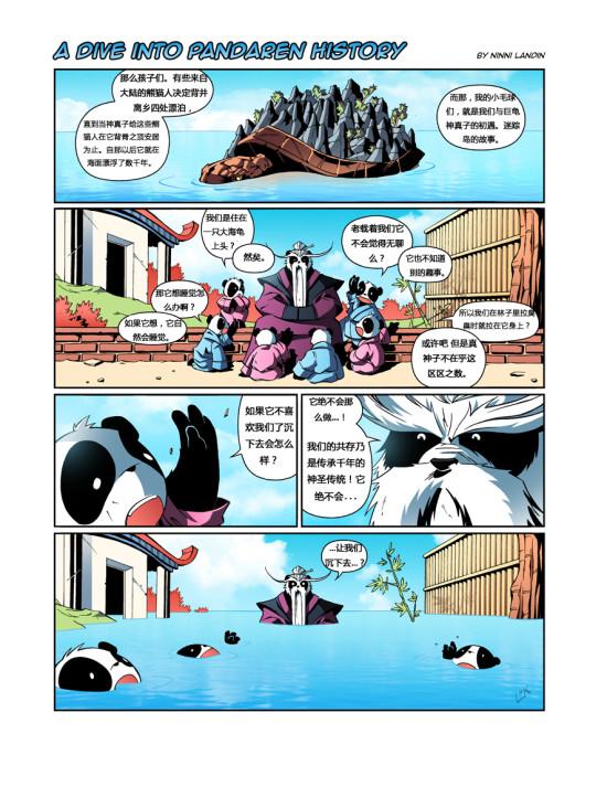 Lukali搞笑漫画:深入熊猫人大陆漫画罗斗134历史图片