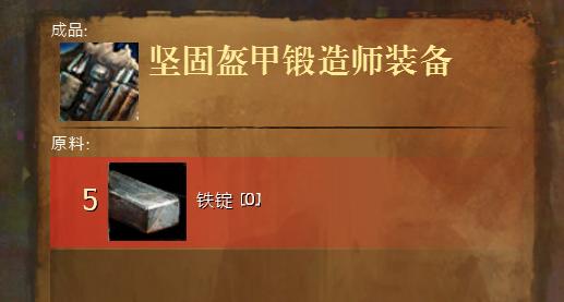 制造坚固需要5个铁锭
