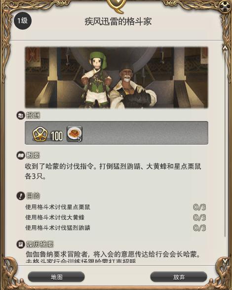 最终幻想14格斗家职业任务介绍