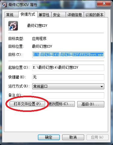 文件位置.png