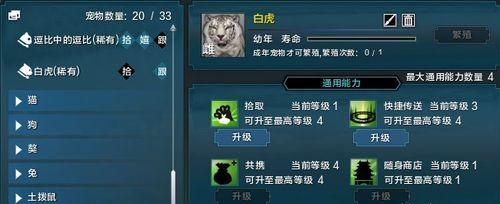 天涯明月刀新宠物白虎登场 造型完爆熊猫孔雀