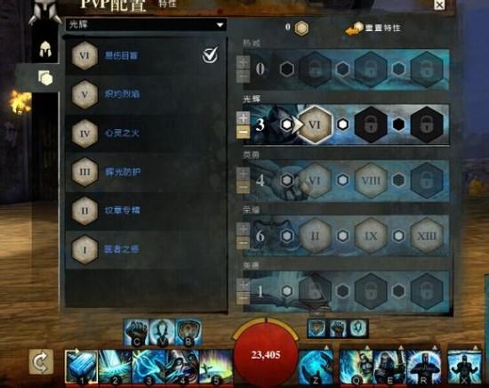 激战2守护者WVW加点技能详解 符文法印选择