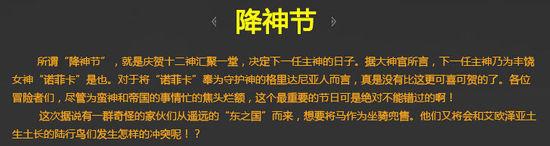降神节将开启 最终幻想14国庆活动来袭
