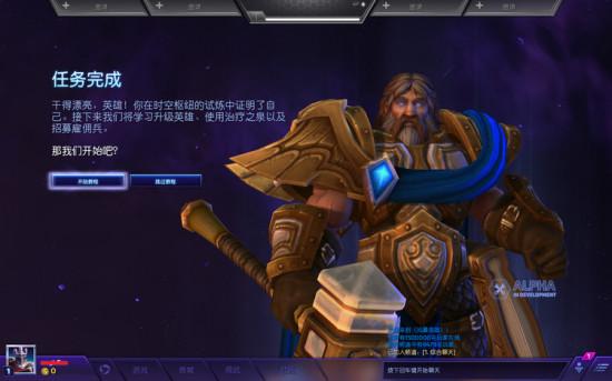 《风暴英雄》简体中文客户端可登录美服