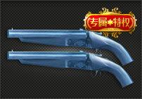 水晶双管猎枪