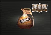 雄黄酒手雷(节日道具、生化模式专用)