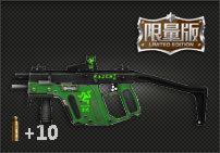 雷蛇冲锋枪