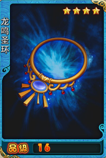《放开那三国》四星装备图鉴:龙鸣圣环