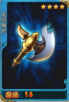 《放开那三国》四星装备图鉴:龙鸣雕斧