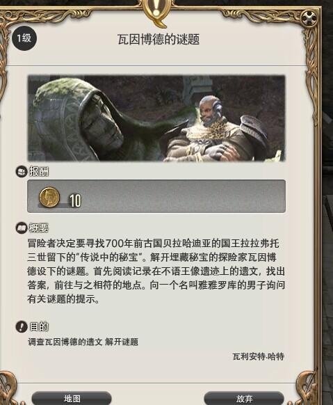 最终幻想14探险开元棋牌官方下载笔记:瓦因博德的谜题详解