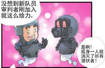 CF穿越漫画搞笑漫画趣事审判者居然火线E_C又是尿a漫画的女王图片