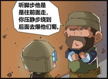 CF搞笑漫画
