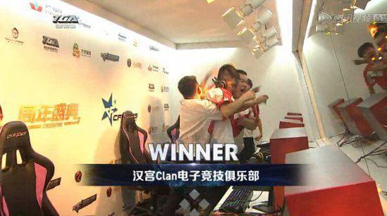 汉宫获CFS中国区冠军