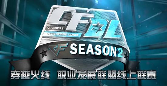 CFDL S2赛事总结