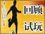 《中国球王》超经典DOS回顾试玩