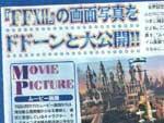 新浪游戏_日本游戏杂志《FF XII》介绍扫描图