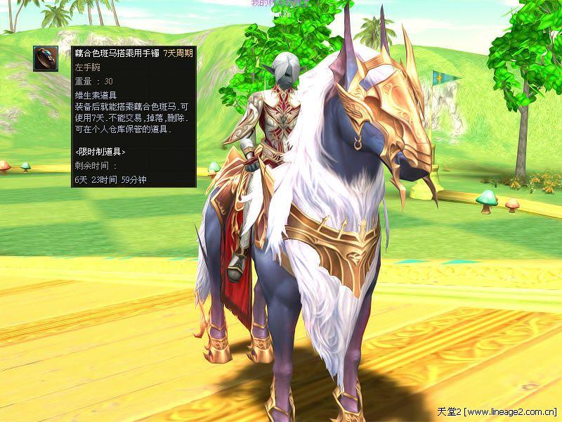 [预告]CT2.2天堂:骑马去前瞻v天堂李培勇百度贴吧图片