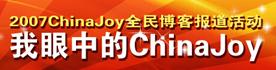 第五届chinajoy