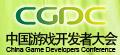 游戏开发者大会