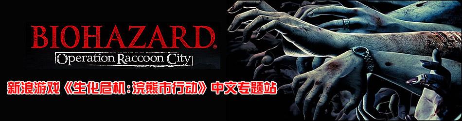 《生化危机:浣熊市行动》中文专题站